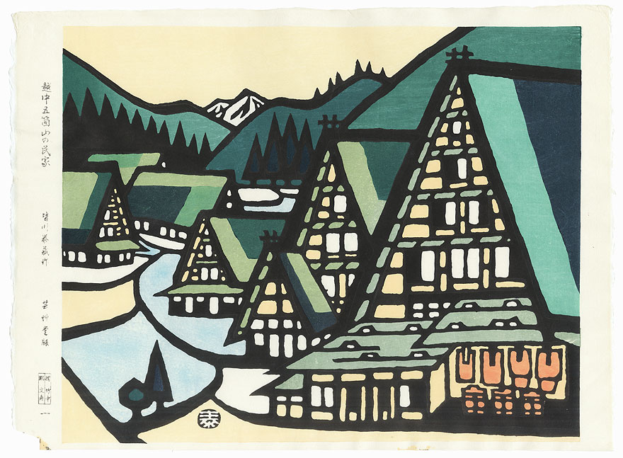 Private House at Etchu Gokayama by Taizo Minagawa (1917 - 2005)