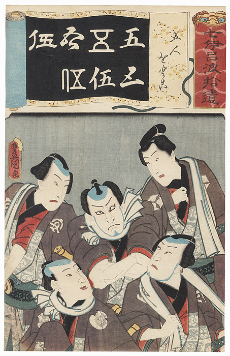 The Number 5 for Five Chivalrous Men (Gonin Otoko): Iwai Kumesaburo III, Kataoka Gado II, Ichikawa Kodanji IV, Nakamura Fukusuke I, and Bando Hikosaburo V by Toyokuni III/Kunisada (1786 - 1864)
