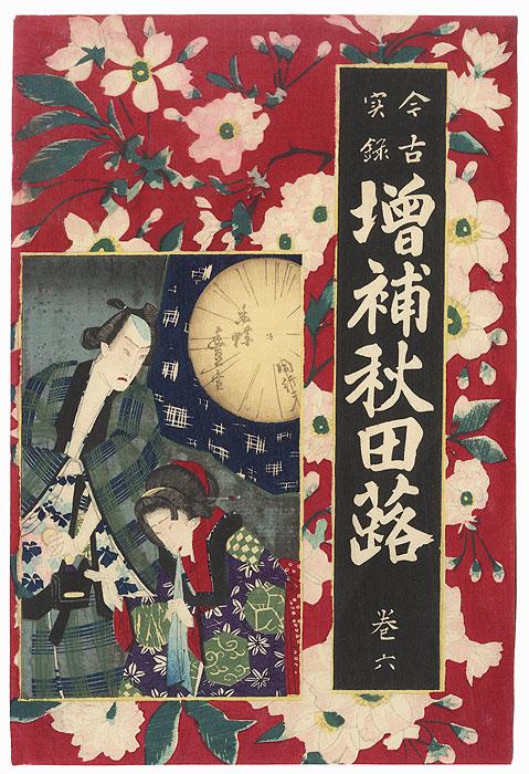 Unhappy Beauty by Meiji era artist (unsigned)