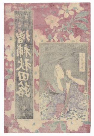 Beauty Clutching a Rope by Meiji era artist (not read)