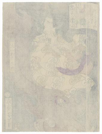 Inuyama Dosetsu Tadaoki Flying in Smoke, 1867 by Yoshitoshi (1839 - 1892)