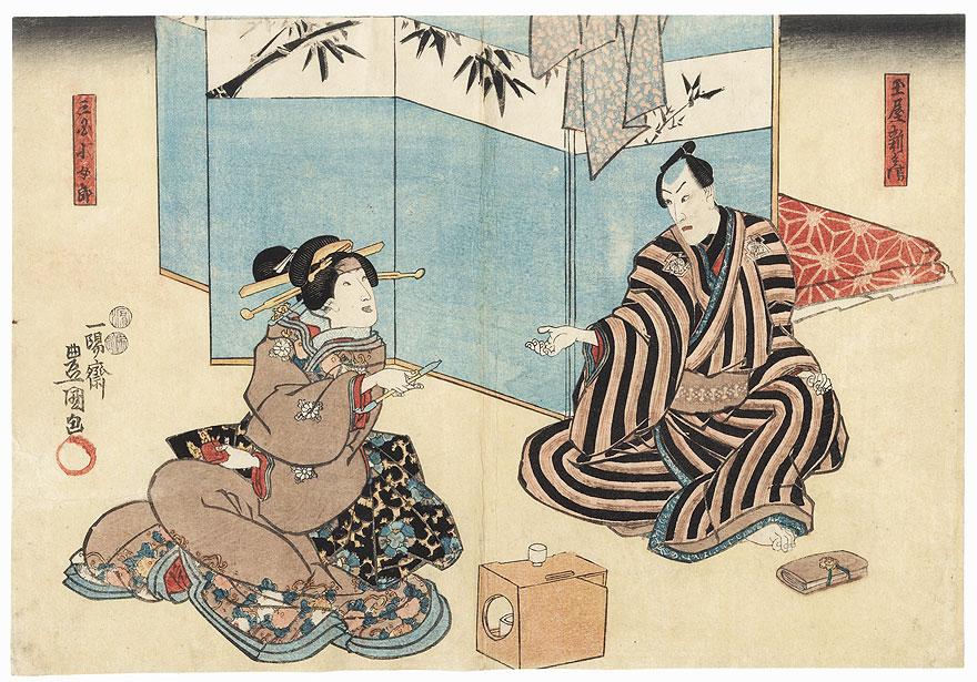 The Beauty Shojoro and Tamaya Shinbei, 1847 - 1852 by Toyokuni III/Kunisada (1786 - 1864)