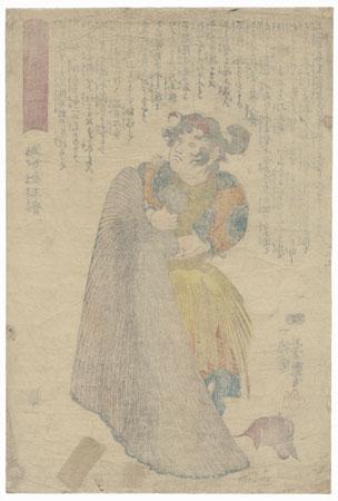 Shibuya Konomaru, 1847 - 1852 by Yoshitsuya (1822 - 1866)