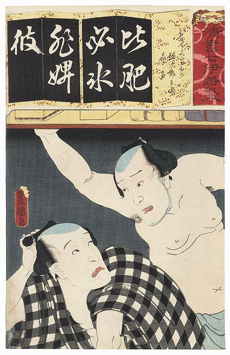 The Syllable Hi for Shank's Mare (Hizakurige): Nakamura Aizo I as Yajirobei and Nakamura Tsuruzo I as Kitahachi by Toyokuni III/Kunisada (1786 - 1864)