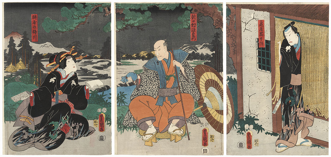 Scene from Umegawa and Chubei, 1854 by Toyokuni III/Kunisada (1786 - 1864)