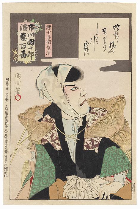 Ichikawa Danjuro IX as Akushichibyoe Kagekiyo by Kunichika (1835 - 1900)