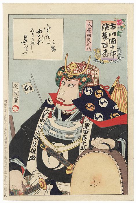 Ichikawa Danjuro IX as Oboshi Yuranosuke by Kunichika (1835 - 1900)