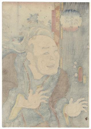 Ôtani Tomoemon IV as Yayayama Hikiroku, 1852 by Kunisada II (1823 - 1880)