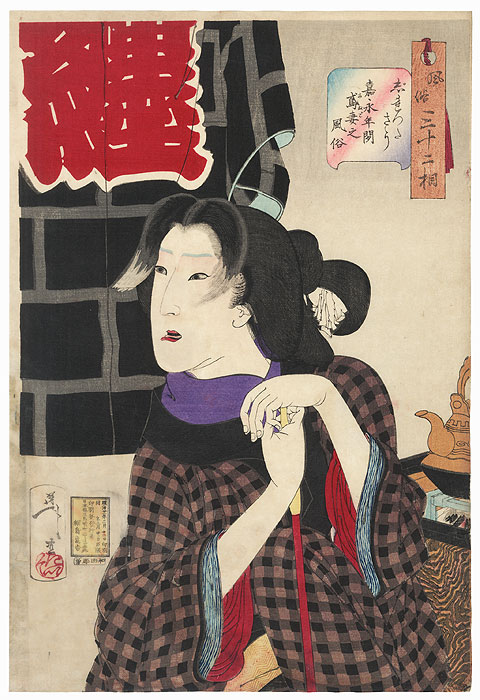 Expectant: the appearance of a fireman's wife of the Kaei era, No. 19 by Yoshitoshi (1839 - 1892)