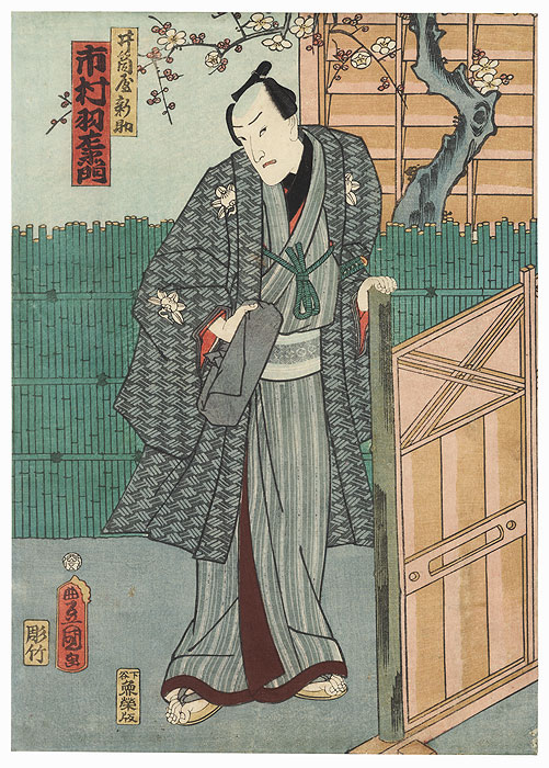 Ichimura Uzaemon as Izutsuya Shinsuke, 1861 by Toyokuni III/Kunisada (1786 - 1864)