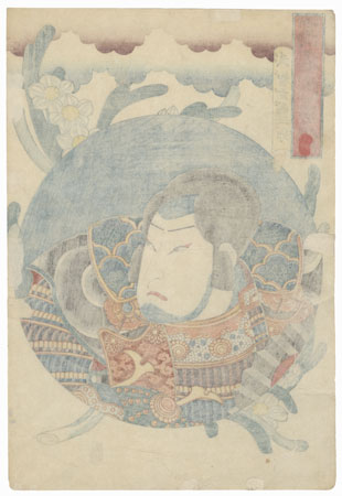 Frowning Warrior by Hirosada (active circa 1847 - 1863)