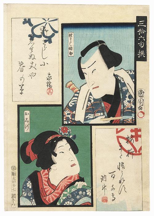 Nozarashi Gosuke and Oshige by Kunichika (1835 - 1900)
