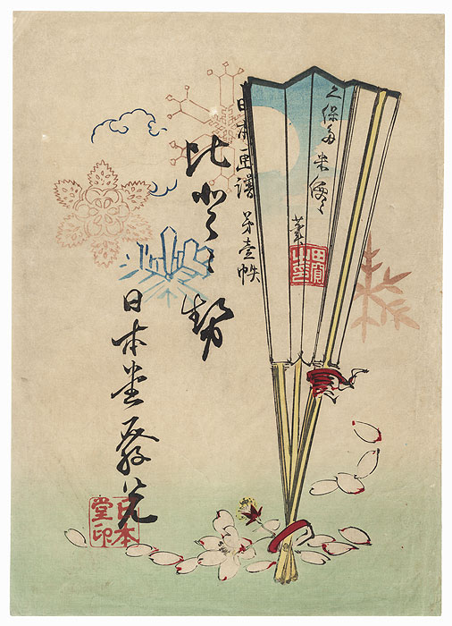 Offered in the Fuji Arts Clearance - only $24.99! by Kubota Beisen (1852 - 1906)