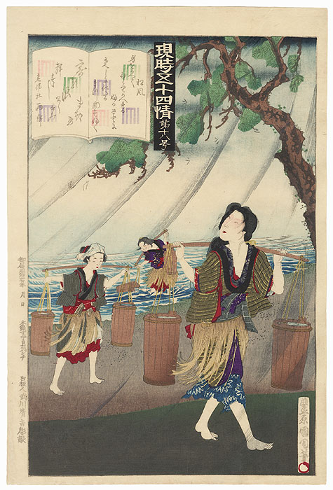 Matsukaze, Chapter 18 by Kunichika (1835 - 1900)