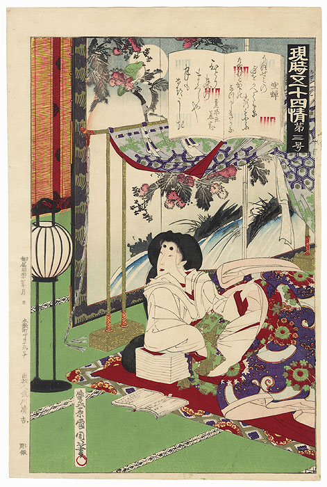 Utsusemi, Chapter 3 by Kunichika (1835 - 1900)