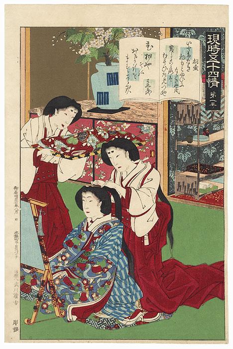 Kiritsubo, Chapter 1 by Kunichika (1835 - 1900)
