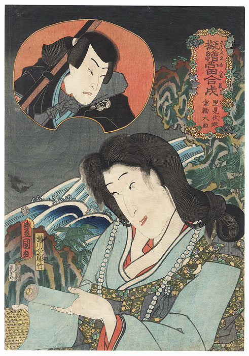 Satomi Fusehime and Kanemari Daisuke, 1861 by Toyokuni III/Kunisada (1786 - 1864)