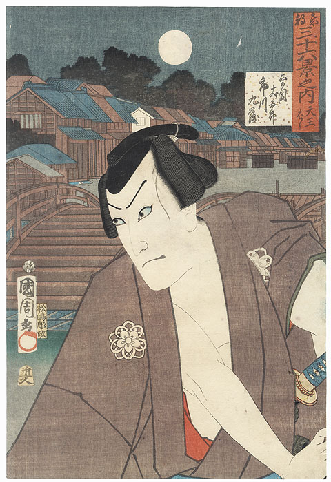 Tennobashi: Ichikawa Kuzo III as Hiraoka Shirogoro, 1864 by Kunichika (1835 - 1900)