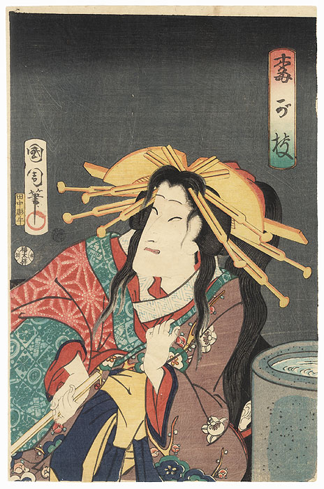 Courtesan beside a Water Basin, 1866 by Kunichika (1835 - 1900)