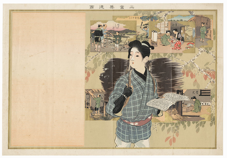 Boy Carrying Brushwood Advertising Blank by Meiji era artist (unsigned)