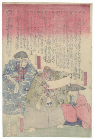 The Subscription List by Kunisada III (1848 - 1920)