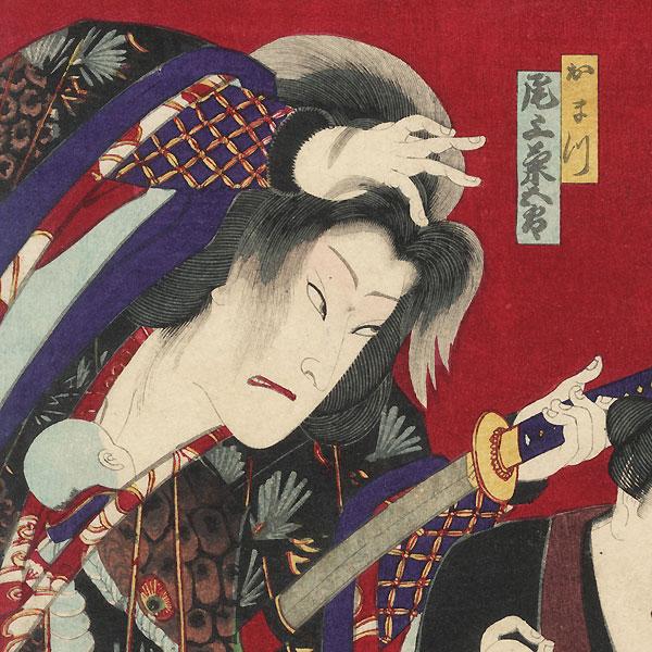 Woman Warrior Drawing a Sword by Kunichika (1835 - 1900)