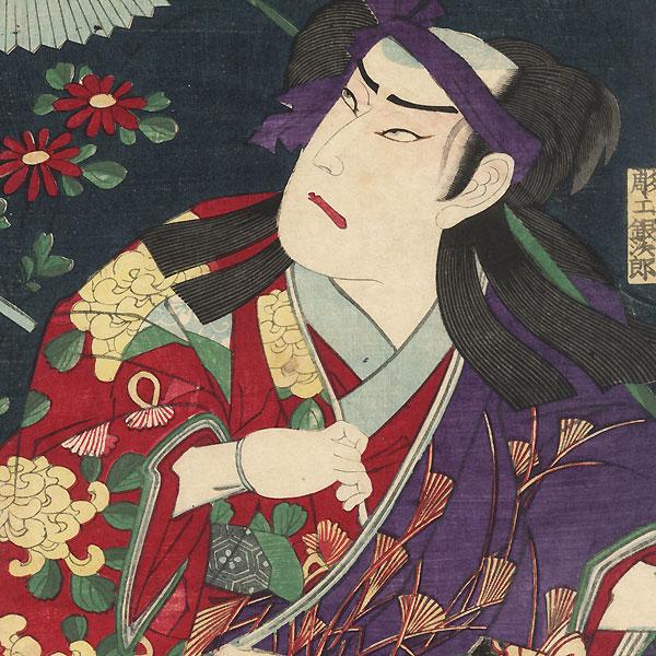 Courtesan and Travelers by Chikanobu (1838 - 1912)