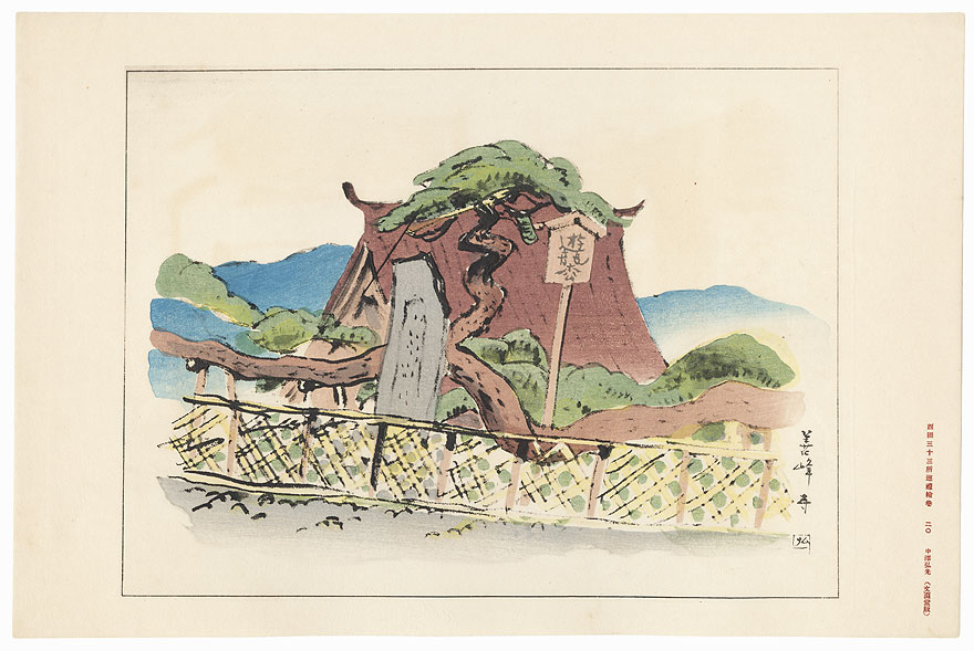 Drastic Price Reduction Moved to Clearance, Act Fast! by Hiromitsu Nakazawa (1874 - 1964)