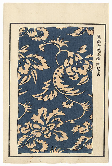 Ancient Textile Pattern by Meiji era artist (unsigned)