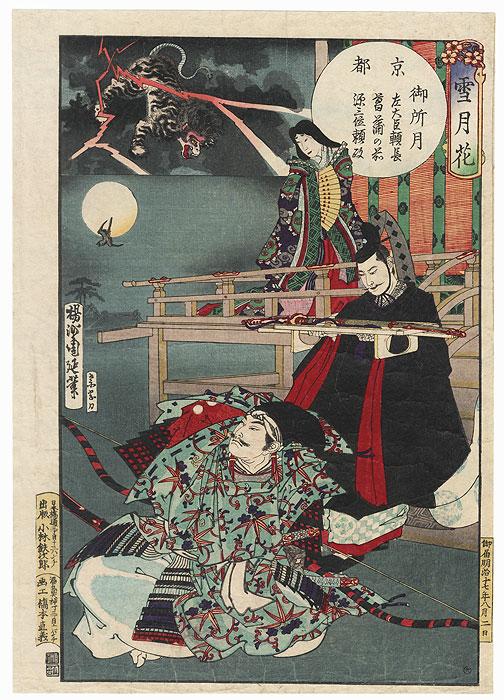 Kyoto, Moon over the Imperial Palace, Minister of the Left Yorinaga, Lady Ayame and Third Court Rank Minamoto no Yorimasa, No. 9 by Chikanobu (1838 - 1912)