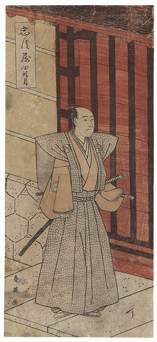 Actor as a Samurai outside a Gate by Shunei (1762 - 1819)