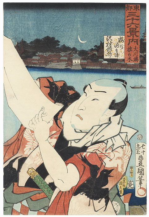 At the Riverside: Sawamura Tossho as Umeno Yoshibei, 1863 by Toyokuni III/Kunisada (1786 - 1864)