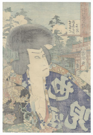 Ueno: Kawarazaki Gonjuro I as Jiraiya, 1865 by Kunichika (1835 - 1900)