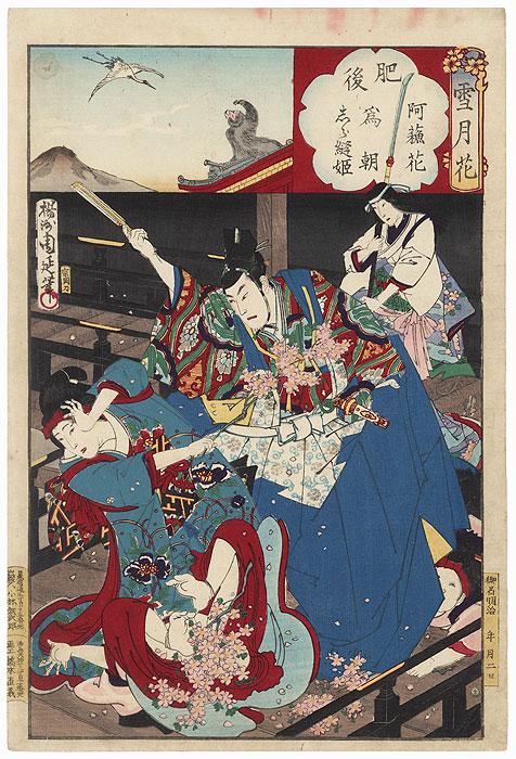 Higo, Flowers of Aso, Tametomo and Princess Shiranui, No. 12 by Chikanobu (1838 - 1912)
