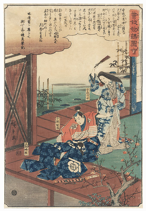 Soga Goro and Soga Juro with their Mother by Hiroshige (1797 - 1858)
