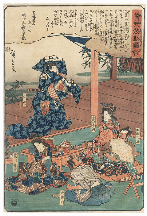 Soga Juro Sukenari Dancing at Makigari by Hiroshige (1797 - 1858)