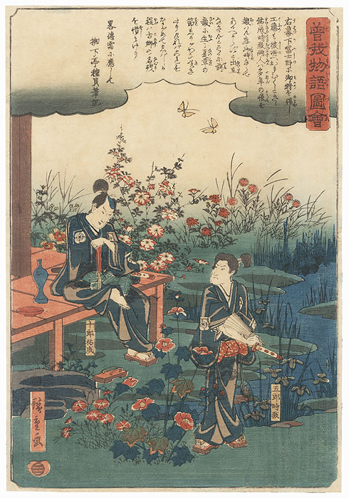 The Soga Brothers in an Autumn Garden by Hiroshige (1797 - 1858)