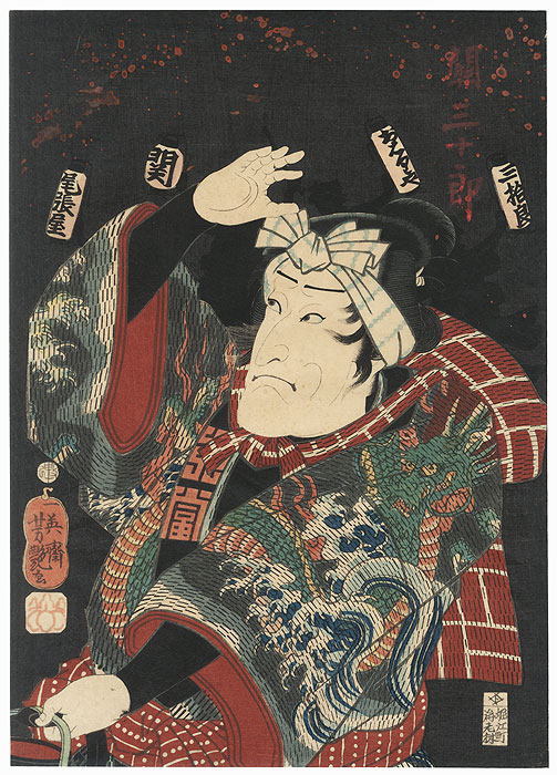 Seki Sanjuro III as a Fireman, 1860 by Yoshitsuya (1822 - 1866)