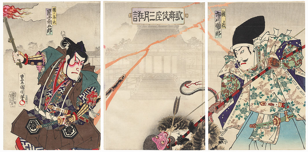 Minamoto no Yorimasa and Ino Hayata Hunting the Nue by Kunichika (1835 - 1900)