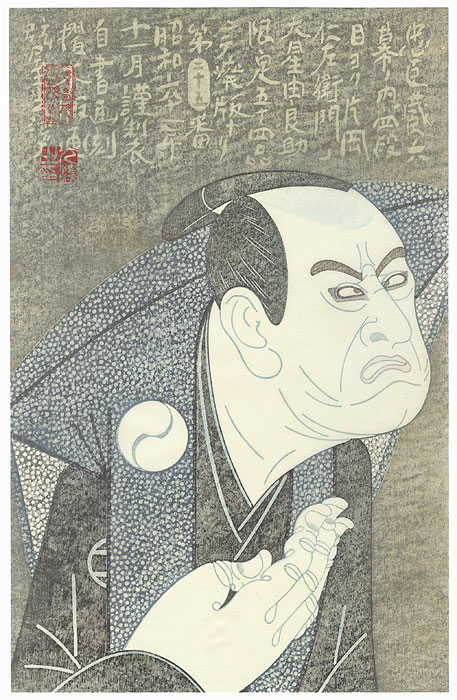 Kataoka Nizaemon XIII as Yuranosuke in Kanadehon Chushingura, Act IV, 1986 by Tsuruya Kokei (born 1946)