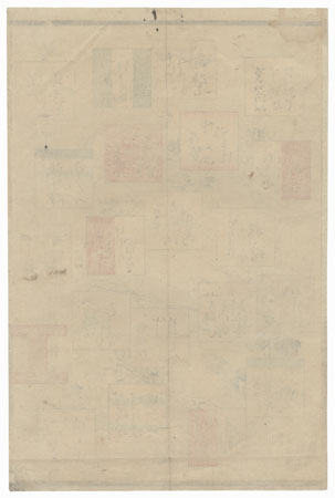 One Hundred Aspects of the Title Page by Yoshitoshi (1839 - 1892)