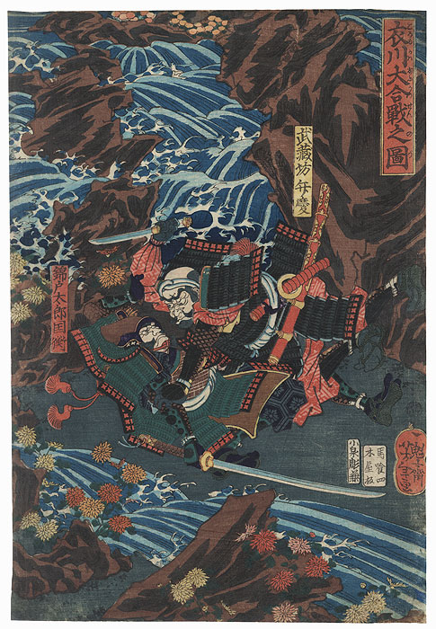 The Great Battle of the Koromo River, 1865 by Yoshitoshi (1839 - 1892)
