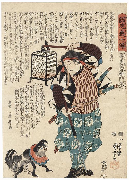 Katsuta Shinemon Taketaka by Kuniyoshi (1797 - 1861)