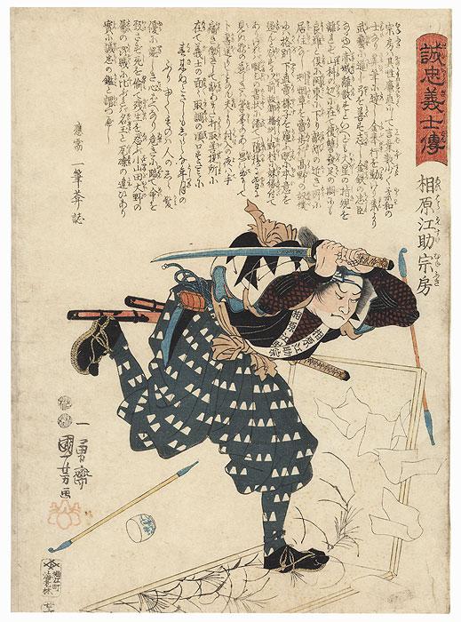 Aihara Esuke Munefusa by Kuniyoshi (1797 - 1861)