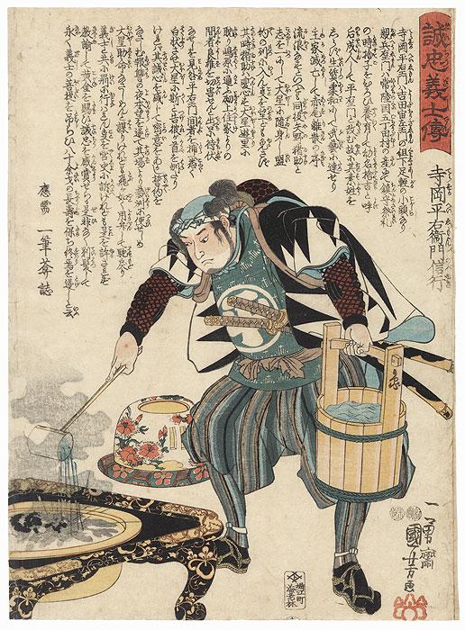 Teraoka Hei-emon Nobuyuki by Kuniyoshi (1797 - 1861)