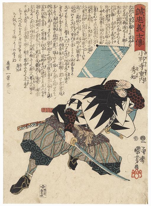 Onodera Junai Hidetomo by Kuniyoshi (1797 - 1861)