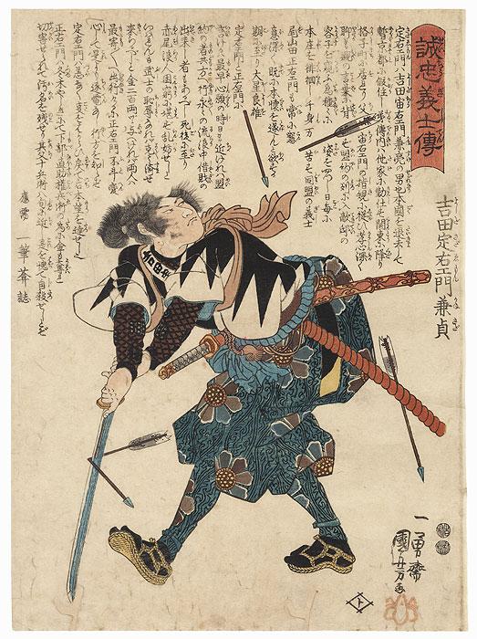 Yoshida Sadaemon Kanesada by Kuniyoshi (1797 - 1861)