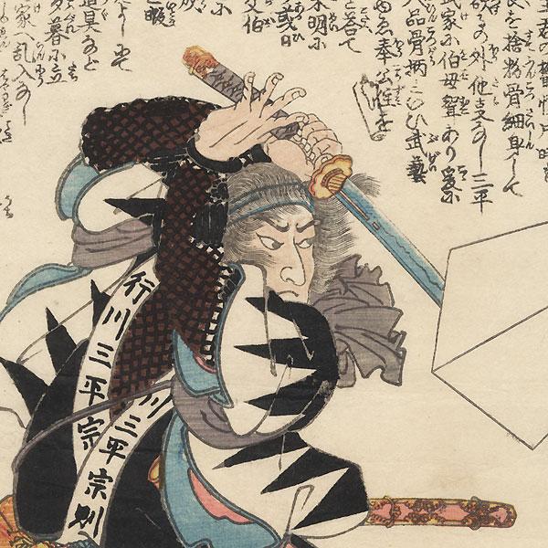 Yukukawa Sampei Munenori by Kuniyoshi (1797 - 1861)