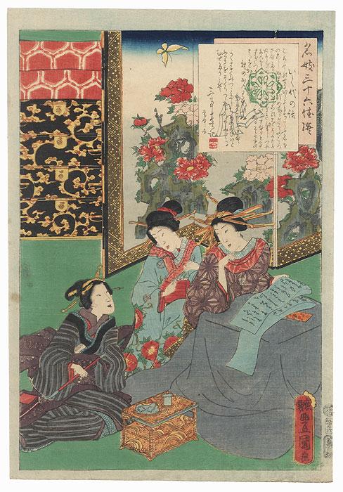 Ikuyo, 1861 by Toyokuni III/Kunisada (1786 - 1864)