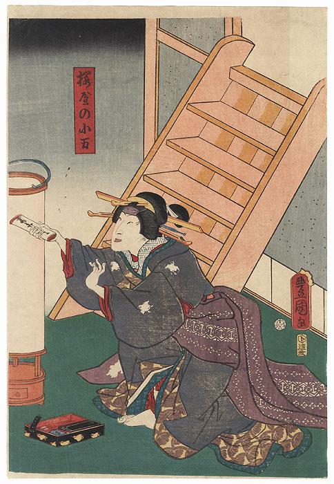 The Geisha Sakuraya Koman, 1860 by Toyokuni III/Kunisada (1786 - 1864)